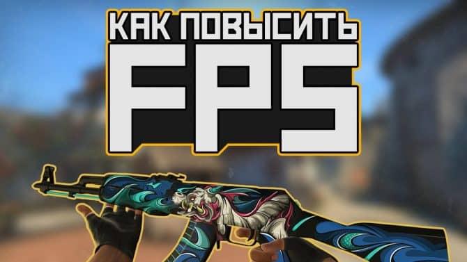 CS GOповышениеFPS