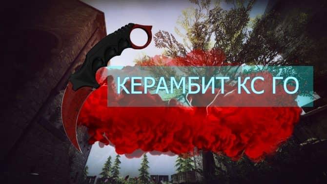 КЕРАМБИТ КС ГО