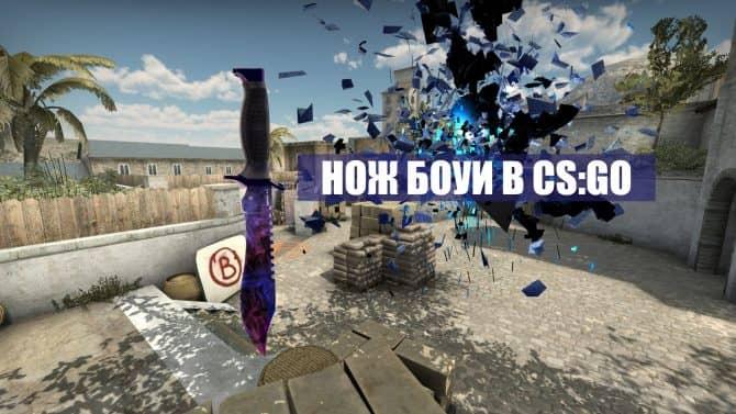 нож Bowie cs go