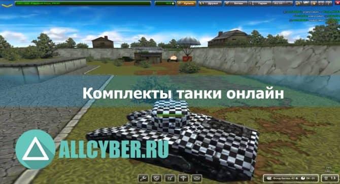 Комплекты танки онлайн