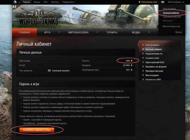 Личный кабинет в танках world of tanks