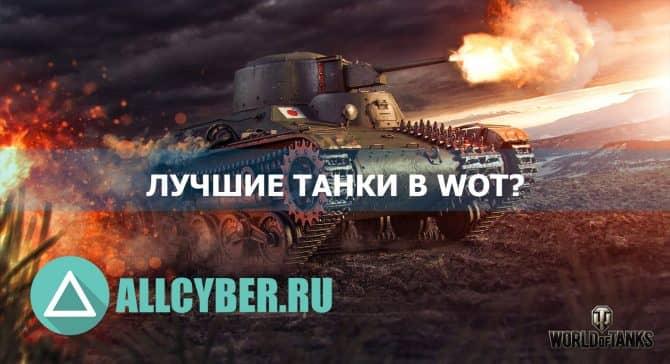 лучшие танки wot