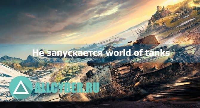 Не запускается world of tanks