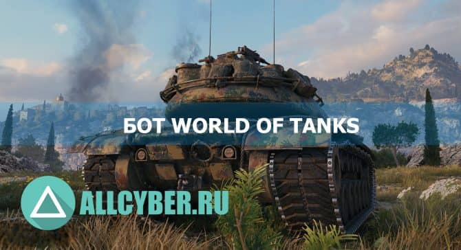 World of Tanks бот