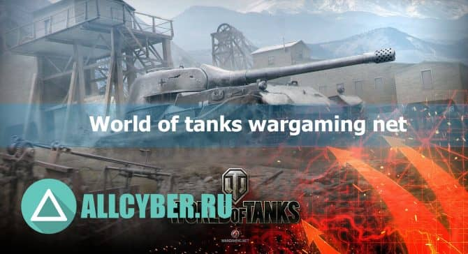 World of tanks wargaming net