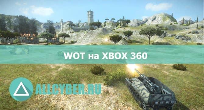 WOT на Xbox360