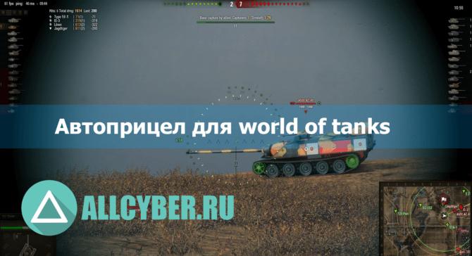 Автоприцел для world of tanks