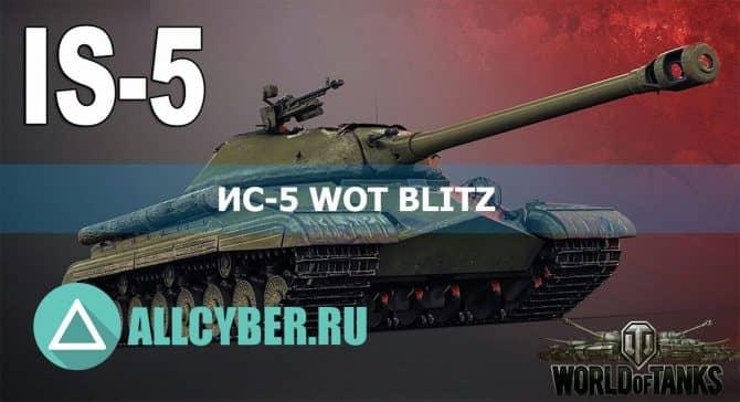 ИС-5 WOT BLITZ