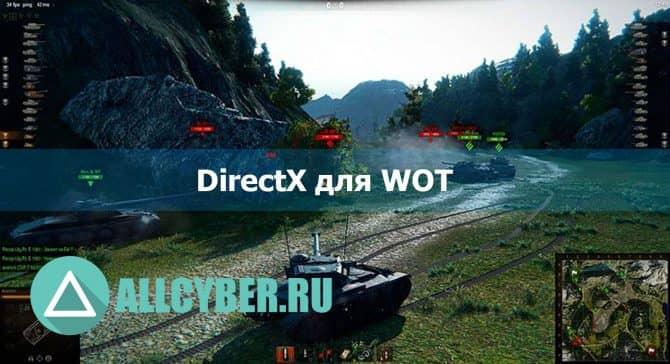 какой directx выбрать