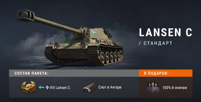 lansen c стандарт