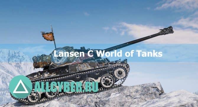 Lansen C World of Tanks