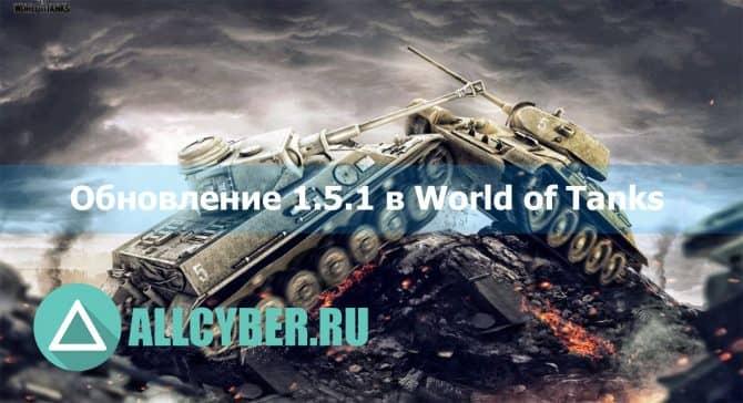 обновление 1.5.1 в World of Tanks