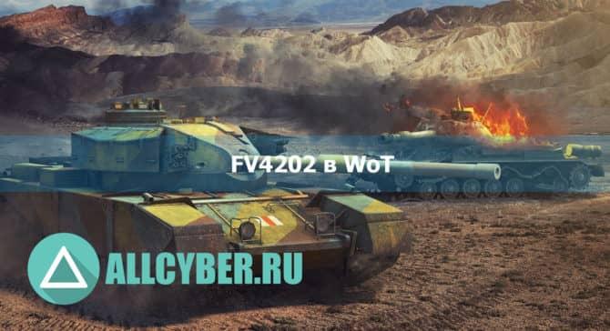 FV4202 в WoT
