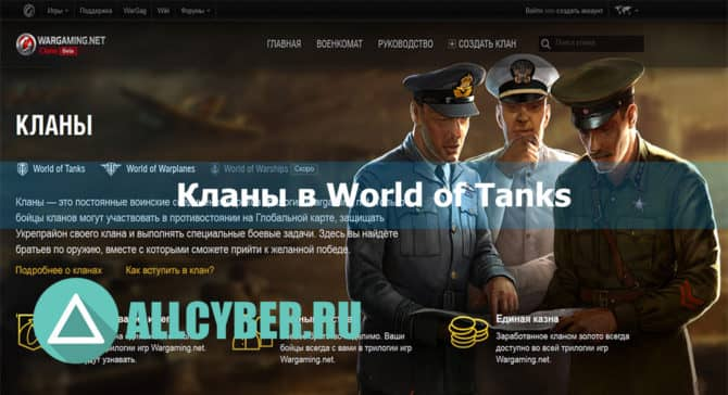 Кланы в World of Tanks