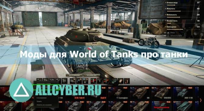 Моды для World of Tanks про танки