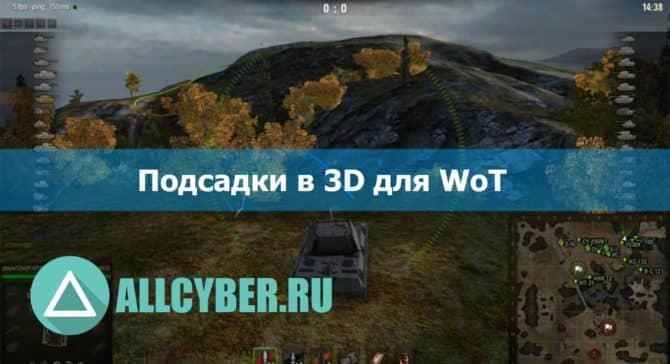 подсадки в 3D для WoT