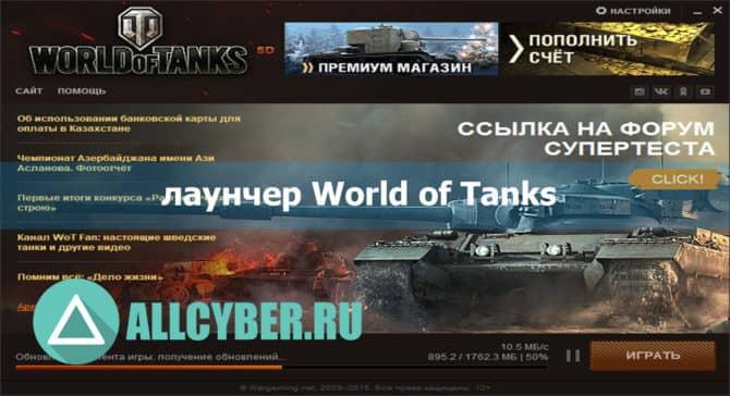 скачать лаунчер World of Tanks