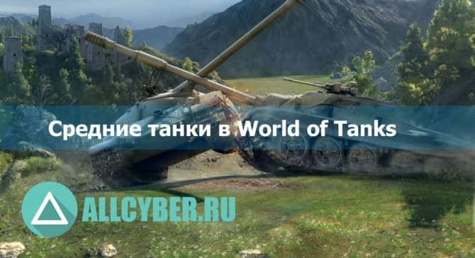 средние танки в World of Tanks превью