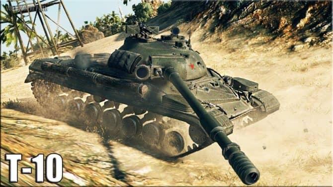 Т-10 в World Of Tanks скриншот 2