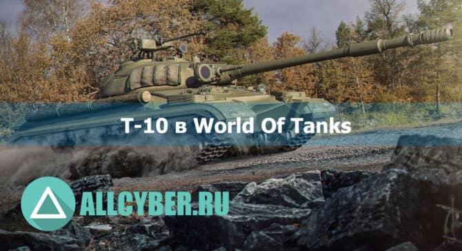 Т-10 в World Of Tanks