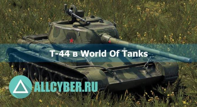 Т-44 в World Of Tanks