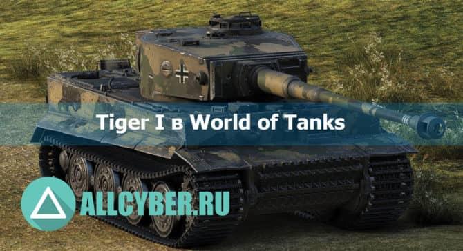 Tiger I в World of Tanks