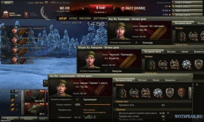 Звания экипажа в World of Tanks