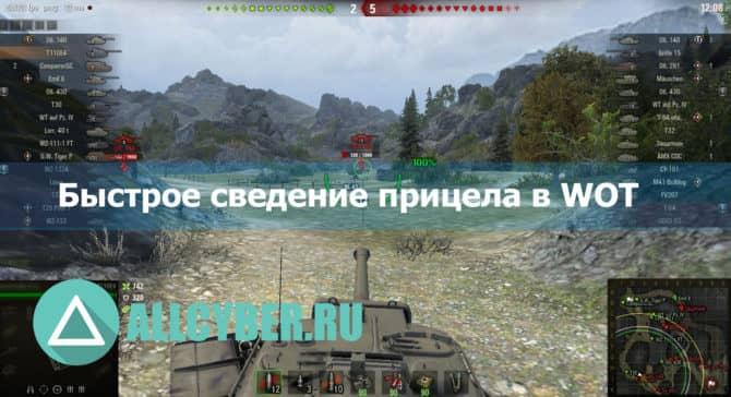 Быстрое сведение прицела в World of Tanks
