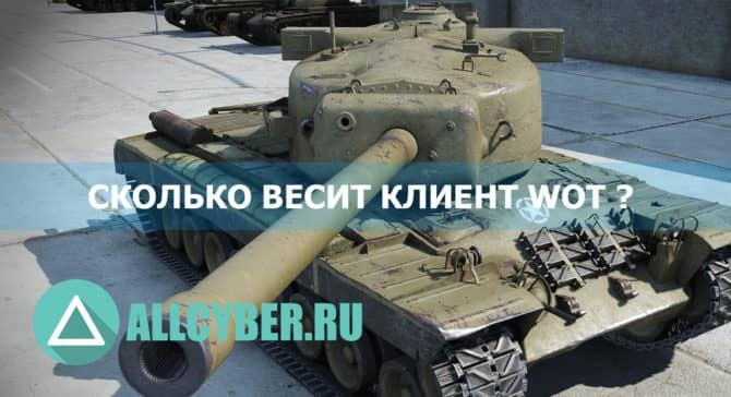 Т29 в World of Tanks