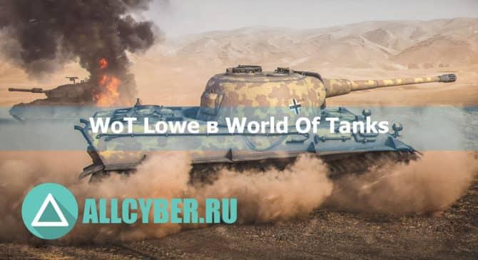 WoT Lowe в World Of Tanks