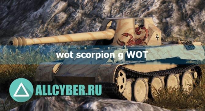 wot scorpion g