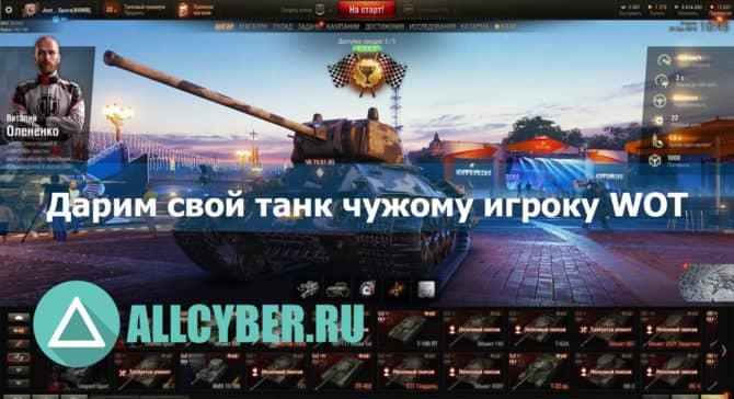 Дарим свой танк чужому игроку в World Of Tanks