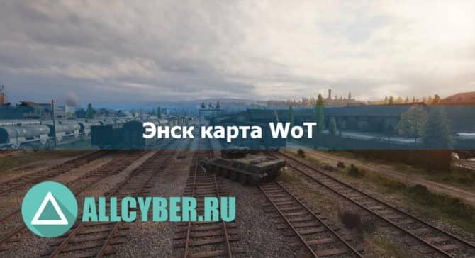 Энск карта WoT 1