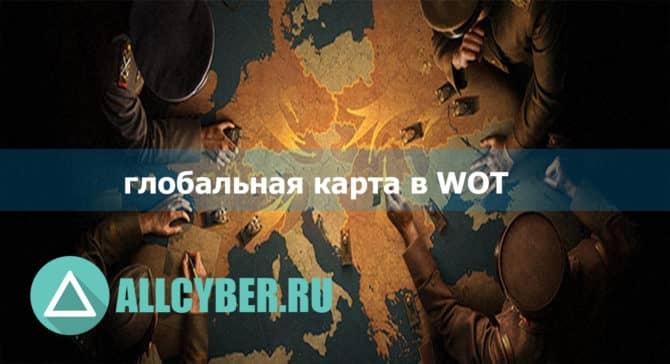глобальная карта в WOT