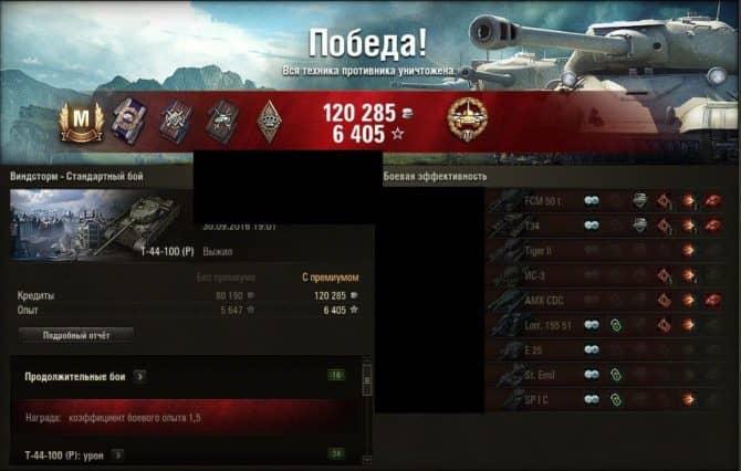 Как получить мастера в World of Tanks 1