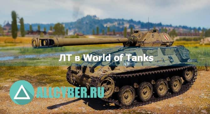 ЛТ в World of Tanks