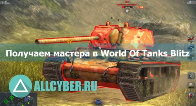 Получаем мастера в World Of Tanks Blitz