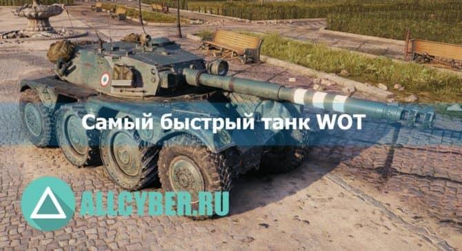Самый быстрый танк