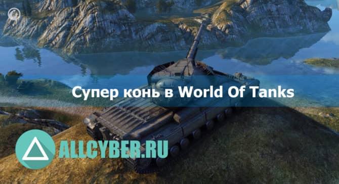 Супер конь в World Of Tanks