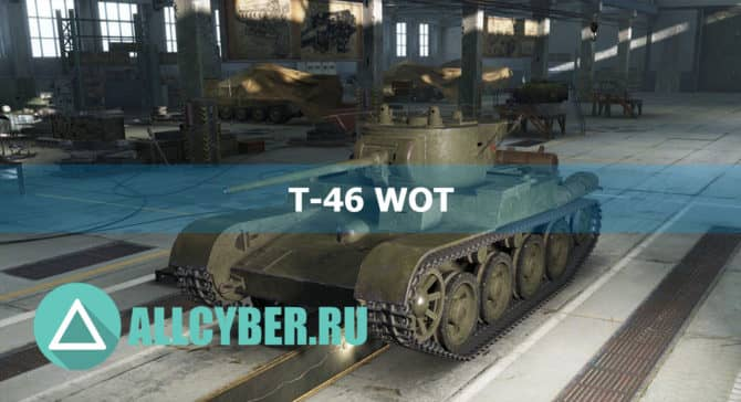 Т-46 WOT 3