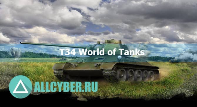 Т34 World of Tanks