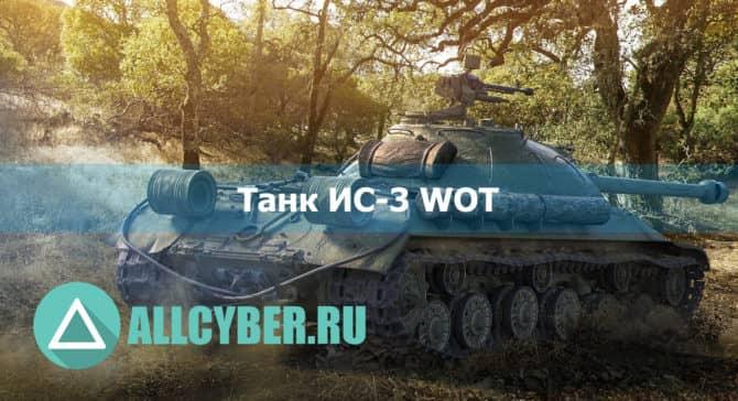 Танк ИС-3 WOT