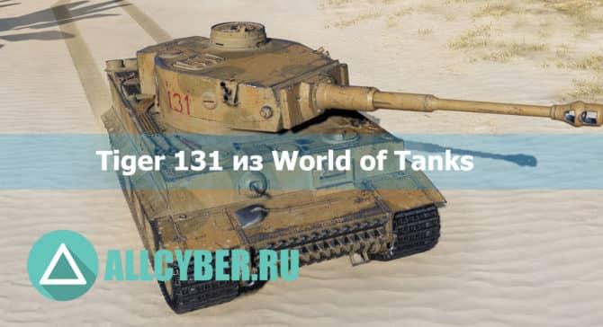 Tiger 131 из World of Tanks