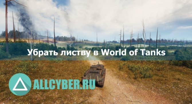Убрать листву в World of Tanks