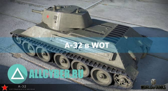 А-32 WOT 2