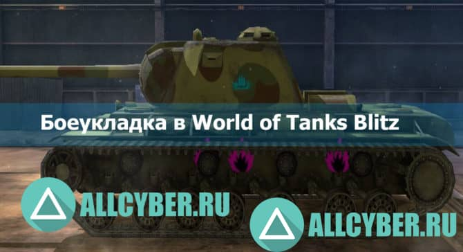 Боеукладка в World of Tanks Blitz