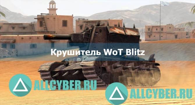 Крушитель WoT Blitz
