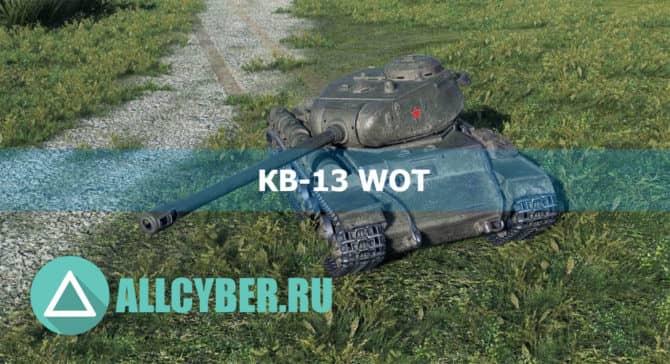 КВ-13 WOT 1