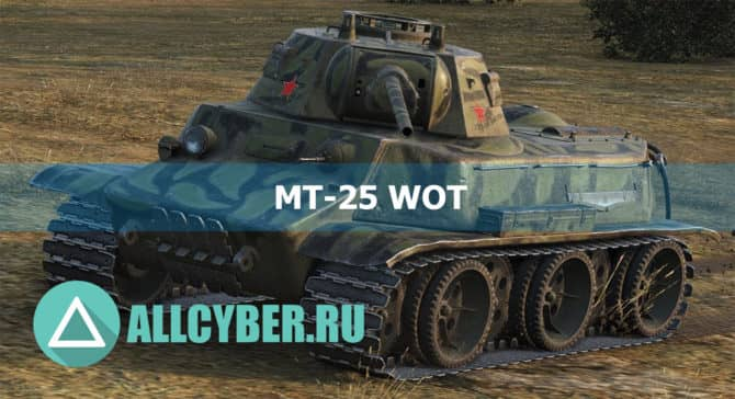 МТ-25 WOT 2
