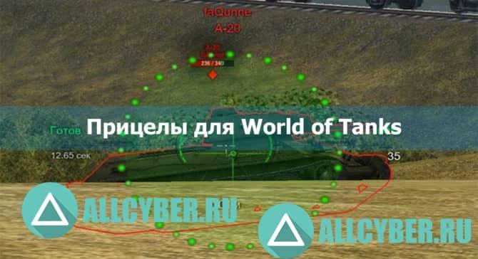 Прицелы для World of Tanks с индикатором пробития